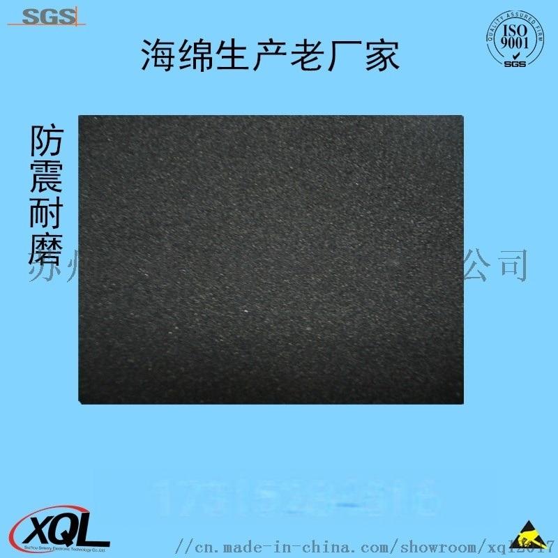 工具海绵内托 EVA包装  导电pe泡棉
