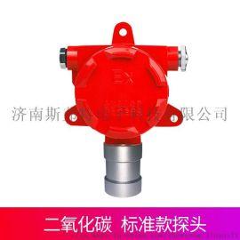 广西工业防爆固定式红外二氧化碳探测报警器