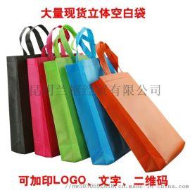 广告宣传无纺布广告袋 昆明兰枢广告袋