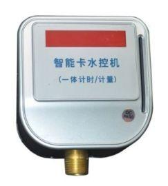 澡堂水控浴室刷卡系统北京JWS1可兼容一卡通