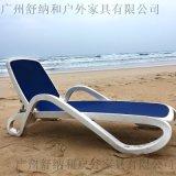 广州舒纳和厂家热销意大利进口沙滩椅时尚舒适耐用