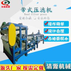 清源供应 纺织带式压滤机 小型带式压滤机