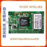 佛山凌恩RT5350F模組 wifi核心音頻模組