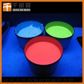 紫外防伪荧光粉 无色显色隐形荧光粉 检漏荧光粉
