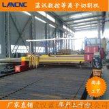 龙门式等离子切割横向宽度3-8米 品种多规格全