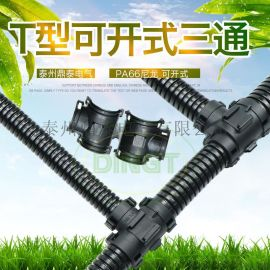 塑料波纹管三通 PA66尼龙可开式等径三通接头