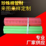 东莞升星专业生产各类包装珍珠棉型材