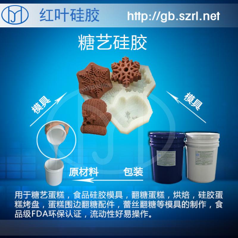 蛋糕模具硅胶食品级硅胶 广东红叶食品级硅胶