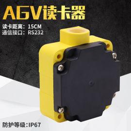 AGV读卡器地标传感器低频工业读头CK-G06