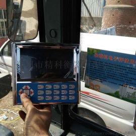 银川装载机电子秤与手机数据同步功能银川铲车电子秤