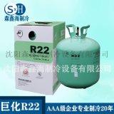 巨化R22製冷劑 冷媒雪種 二氟一氯甲烷空調製冷劑