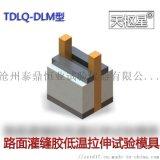 TDLQ-DLM型路面加热型密封胶低温拉伸试模