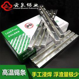 波峰焊专用无铅锡条Sn99.3-Cu0.7