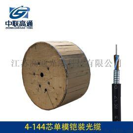 厂家直销室外单模铠装光缆 GYTA53管道直埋光缆