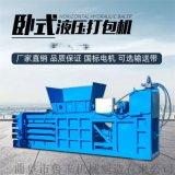 廠家直供120噸小臥式廢紙殼打包機