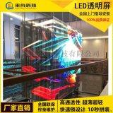 LED透明屏高清橱窗透明显示屏冰屏生产厂家