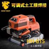 厂家直销土工膜焊接机(爬焊机)HH-615