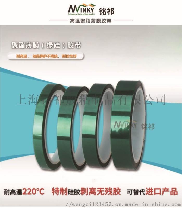 廠家直銷PCB線路板高溫膠帶