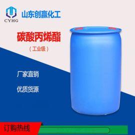 現貨供應優質碳酸丙烯酯 桶裝含量99.9碳酸丙烯酯