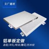 白色衝孔鋁單板廠家直銷幕牆專用材料裝飾鋁單板
