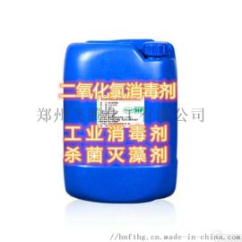 工业级二氧化氯消毒剂 生活 医院废水专用杀菌灭藻剂