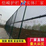 石家庄足球场围栏 体育场勾花护栏网绿色生产厂家