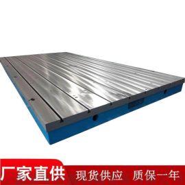 厂家  铸铁划线平板 铸铁检验测量平台 t型槽平板