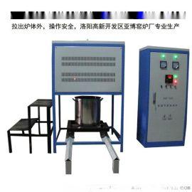 1600度电熔化炉(带轨道式),1600度熔块炉