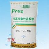 江蘇可再分散性乳膠粉 廠家直銷幹混砂漿添加劑