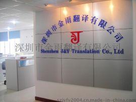深圳翻译公司提供专业英语笔译翻译