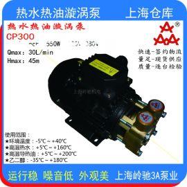 高温热水泵CP300系列北京四川