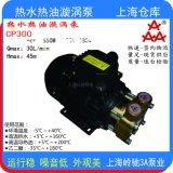 高溫熱水泵CP300系列北京四川