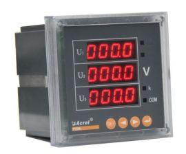 安科瑞品牌PZ96-AV3三相电压表数字式电表