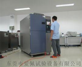 低温高低温冲击试验箱