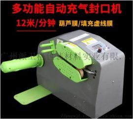 PE、PO材料卷膜气袋充气机气泡膜葫芦膜充气机