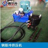 衡水直螺紋鋼筋冷擠壓機建築鋼筋冷擠壓機