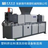 塑料膜脱水挤干机  HDPE农膜挤干脱水机