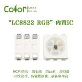 内置IC LC8822 幻彩LED 5V 可编程