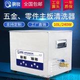 超聲波清洗機G-040S眼鏡五金首飾清洗器