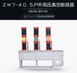 广西35KV真空断路器供应ZW7-40.5