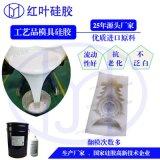 雕塑模具矽膠/砂岩產品液體矽膠/製作模具的矽膠