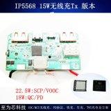 IP5568 集成15W无线充Tx 和22.5W快充移动电源SOC芯片