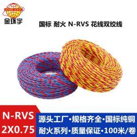 金环宇电线 耐火 N-RVS花线 消防线2X0.75平方花线灯头线100米