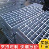 热镀锌钢格板厂家 港口平台踏步钢格板