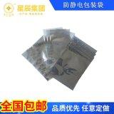 電子產品防靜電自封袋平口袋 銀灰色半透明包裝袋
