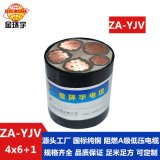 金环宇 国标 a类阻燃电缆ZA-YJV 4X6+1X4平方 铜芯 yjv电缆价格