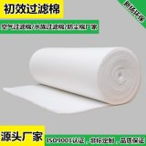 厂家供应初效空气过滤棉 无纺布防尘过滤棉 风口棉 烤漆房棉