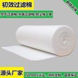 廠家供應初效空氣過濾棉 無紡布過濾棉