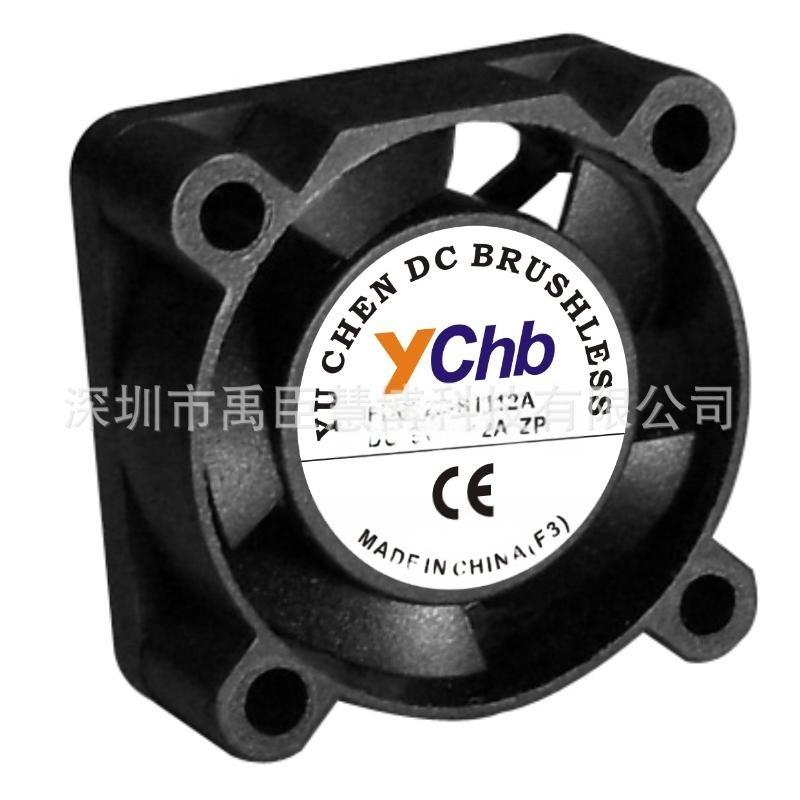 供應12V移動硬碟DC靜音微型風扇