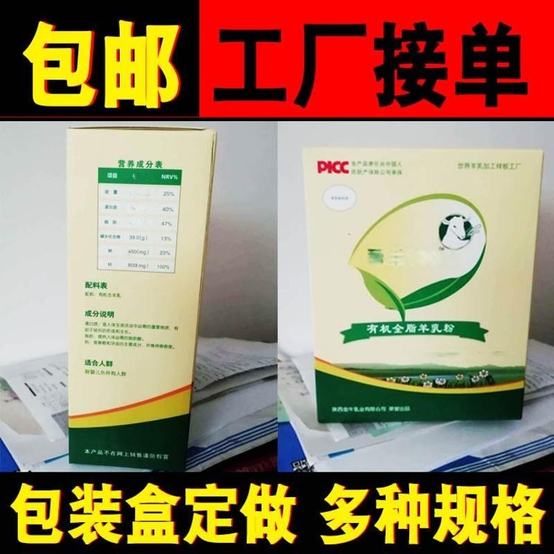 400克白卡陝西富平羊奶粉包裝燙金熱壓覆膜來圖 樣彩印包裝盒定製